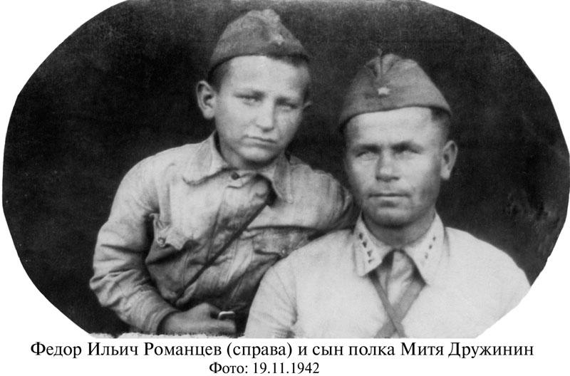 1942-11-19_Romantsev_FI.jpg