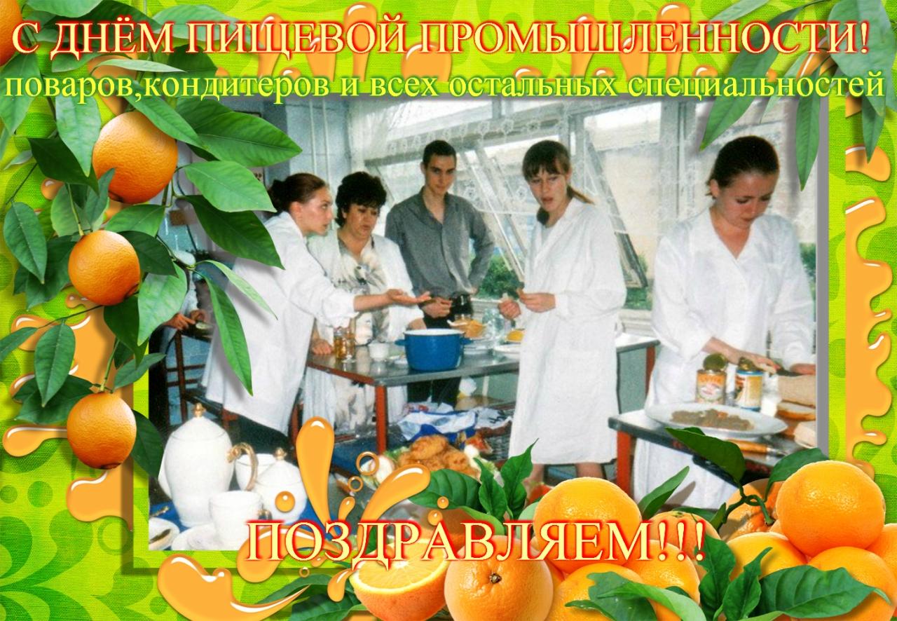 Поздравления в день работников пищевой промышленности 2018 70
