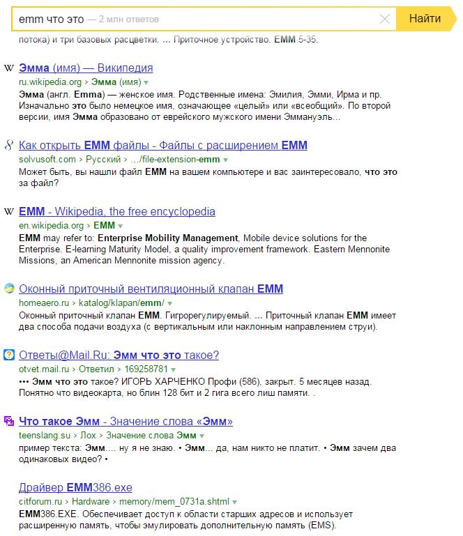 2015-02-17 21-34-46 emm что это — Яндекс  нашлось 2 млн ответов - Google Chrome.png