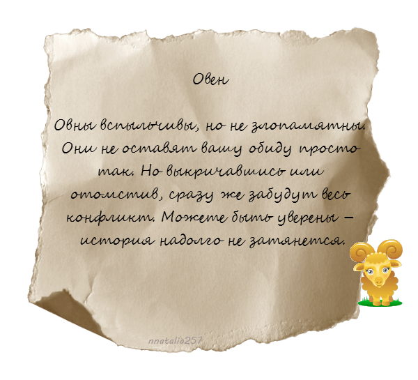 овен.png