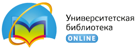 Электронная библиотечная система «Университетская библиотека он-лайн»