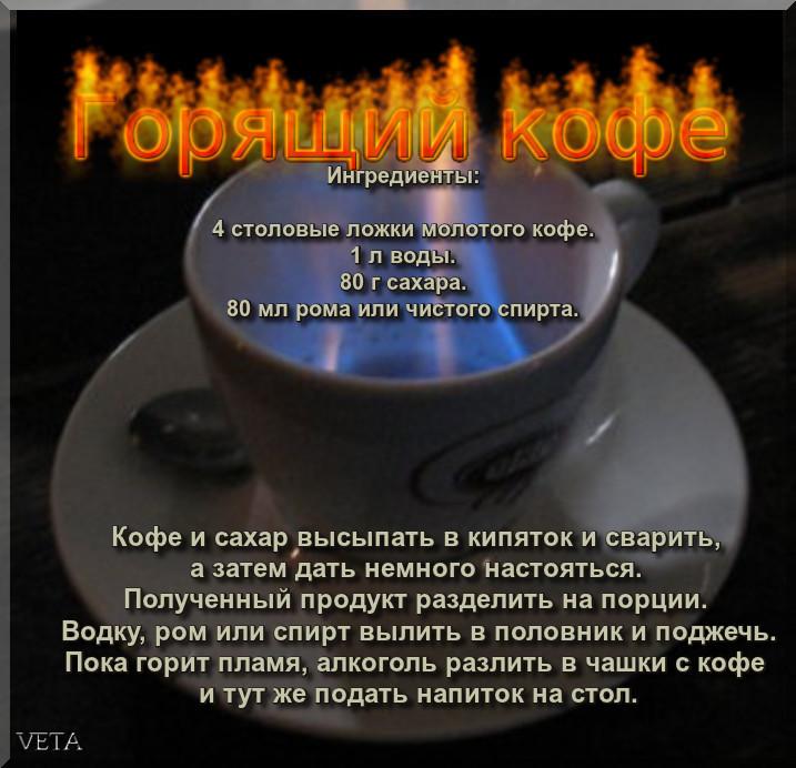 горящий кофе