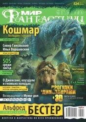 Журнал Мир Фантастики №1-12 2013