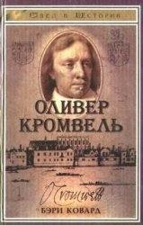 Книга Оливер Кромвель