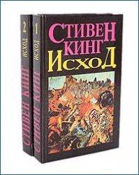 Книга Исход. В 2 томах