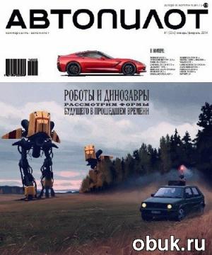 Журнал Автопилот №1 (январь-февраль 2014)
