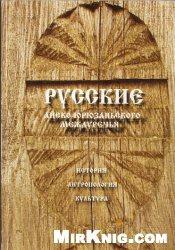 Книга Русские айско-юрюзаньского междуречья (история, антропология, культура)