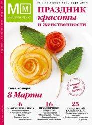 Журнал Миллион меню № 24 2014