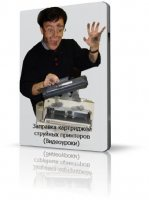 Книга Заправка картриджей струйных принтеров (Видеоуроки)  415,09Мб