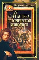 Книга Мастера исторической живописи
