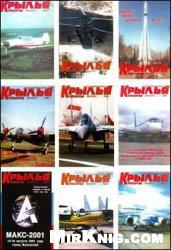 Журнал Крылья Родины №1-12 2001