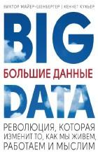 Книга Большие данные. Революция, которая изменит то, как мы живем, работаем и мыслим