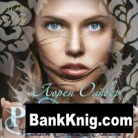 Книга Оливер Лорен. Реквием (Аудиокнига)  598Мб