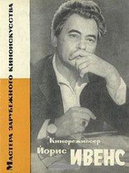 Кинорежиссер Йорис Ивенс