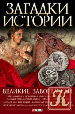 Книга Книга Великие завоеватели