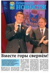 Журнал Псковские новости (10 Сентября 2014)