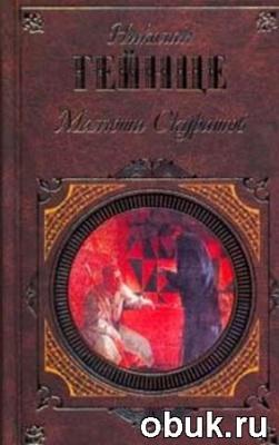 Книга Николай Гейнце - Малюта Скуратов (аудиокнига) читает Вячеслав Герасимов