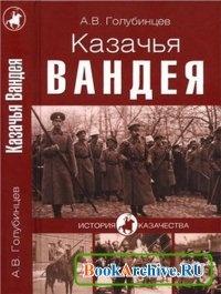 Книга Казачья Вандея.