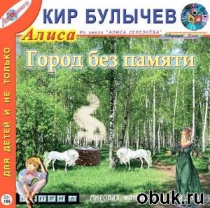 Книга Кир Булычев - Город без памяти (аудиокнига)
