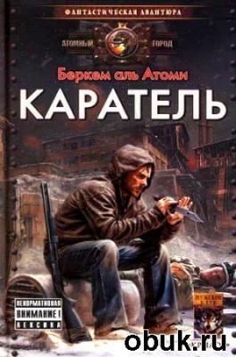 Книга Беркем аль Атоми - Каратель (аудиокнига)