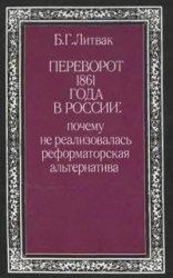 Книга Переворот 1861 года в России: почему не реализовалась реформаторская альтернатива