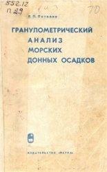Книга Гранулометрический анализ морских донных осадков