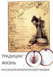 Книга Традиции и жизнь российской императорской гвардии