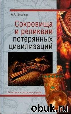 Книга Сокровища и реликвии потерянных цивилизаций