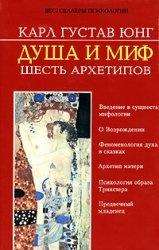 Книга Душа и миф. Шесть архетипов