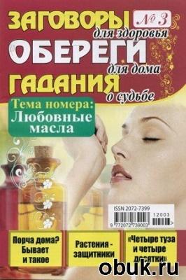 Книга Заговоры Обереги Гадания №3 2012
