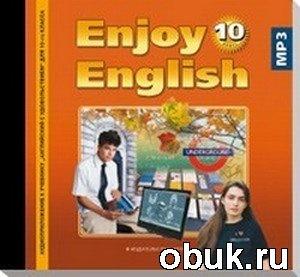 """Книга Аудиоприложение к учебнику """"Английский с удовольствием"""" для 10-го класса"""