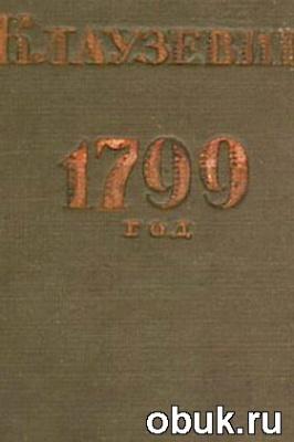 Книга 1799 год