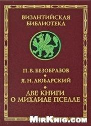 Книга Две книги о Михаиле Пселле