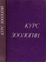 Книга Курс зоологии