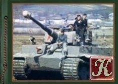 Книга Photos from the Archives. Tiger I, Tiger II. Part 1