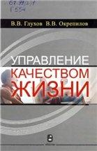 Книга Управление качеством жизни