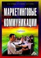 Книга Маркетинговые коммуникации pdf 5,3Мб