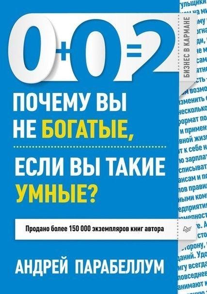 Книга Андрей Парабеллум - 0+0=2. Почему вы не богатые, если вы такие умные?