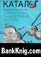 Книга Каталог выставки советских памятных монет pdf  6,59Мб