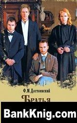 Книга Братья Карамазовы txt 1,73Мб скачать книгу бесплатно