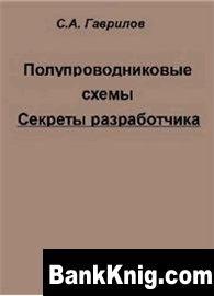 Книга Полупроводниковые схемы. Секреты разработчика pdf  1,9Мб
