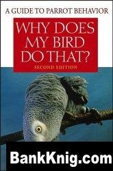 Книга Why Does My Bird Do That: A Guide to Parrot Behavior pdf  3,57Мб