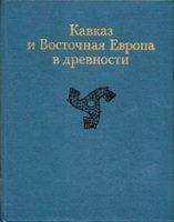 Книга Кавказ и Восточная Европа в древности pdf 18,5Мб