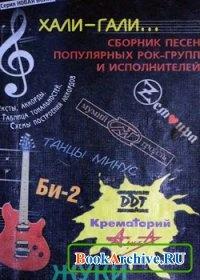 Книга Хали-гали. Сборник песен популярных рок-групп и исполнителей.
