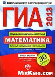 Книга ГИА-2013. Математика : типовые экзаменационные варианты : 30 вариантов