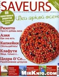 Журнал Saveurs №6 2012