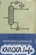 Книга Ректификационные и абсорбционные аппараты