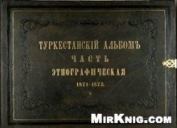 Книга Туркестанский альбом - Часть этнографическая - 1871-1872 г. - Часть I-II