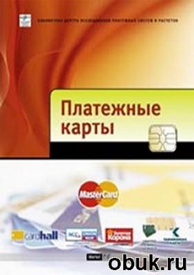 А. Бабаева (Редактор). Платежные карты: Бизнес-энциклопедия