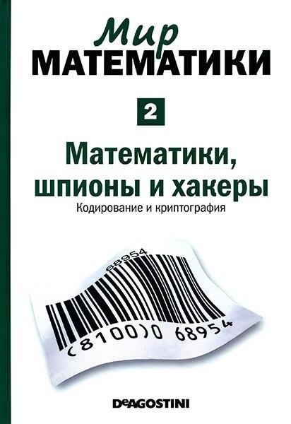 Книга Журналы: Мир математики №№1-2 (2014)
